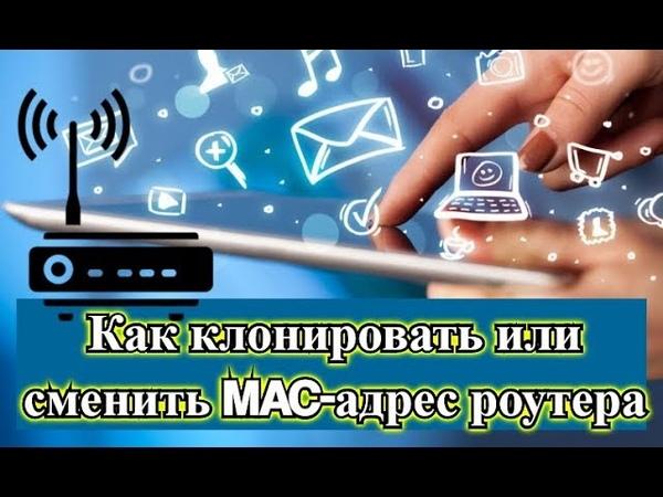Как клонировать или сменить MAC адрес роутера, и как узнать MAC адрес