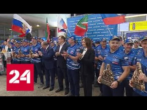 Команда Камаз-мастер прилетела в Москву - Россия 24
