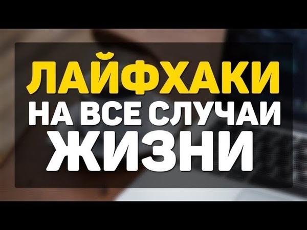 РЕМОНТ ПОЛЕЗНЫЕ ХИТРОСТИ ЛАЙФХАК СДЕЛАЙ САМ СВОИМИ РУКАМИ