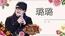 20190308-09【纯享版】刘欢 《璐璐》《歌手2019》第9期 Singer 2019 EP9【湖南卫视官方HD】