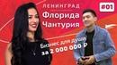 Флорида Чантурия Ленинградость Группировка Ленинград Бизнес на любимом деле