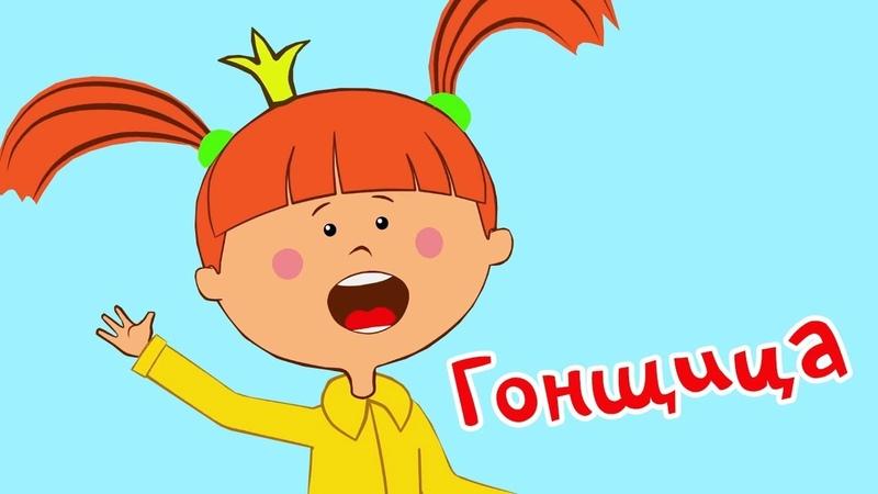 Жила была Царевна ГОНЩИЦА Новая серия Мультики для детей