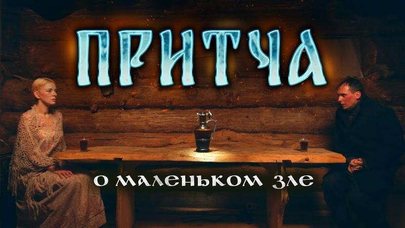 ПРИТЧА О МАЛЕНЬКОМ ЗЛЕ – Самая мощная притча про алкоголь! Она помогла Высоцкому бросить пить🙏