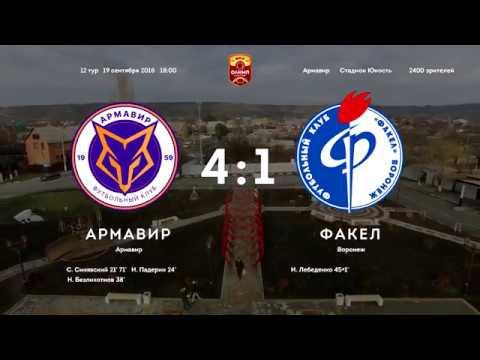 Армавир - Факел 4:1 Обзор матча Чемпионата ФНЛ 2018/2019. 12-й тур.