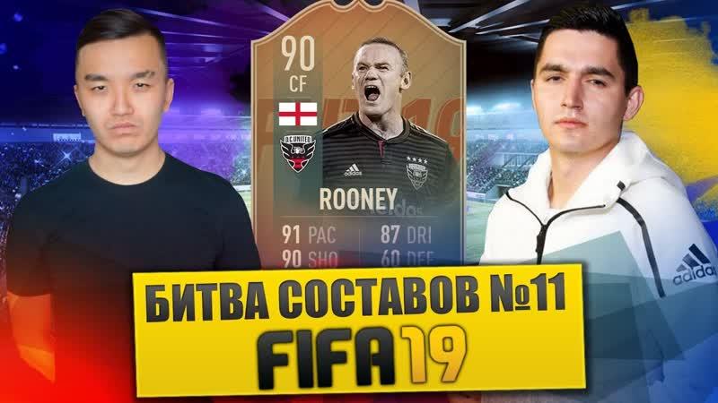 [acoolfifa] FIFA 19 - БИТВА СОСТАВОВ 11 VS KEFIR - ROONEY 90