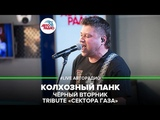 Чёрный Вторник Трибьют Сектор Газа - Колхозный панк (LIVE Авторадио, шоу Мурзилки Live, 29.11.18)
