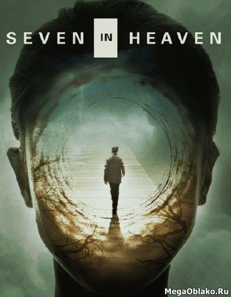 Семь минут в раю / Seven in Heaven (2018/WEB-DL/WEB-DLRip)