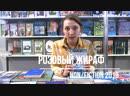 Топ издательства РОЗОВЫЙ ЖИРАФ на Non/fiction 2018