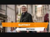 Баптист | Baptiste — Трейлер сериала [2019]