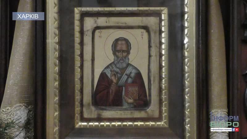 День Святого Миколая відзначили у Харкові