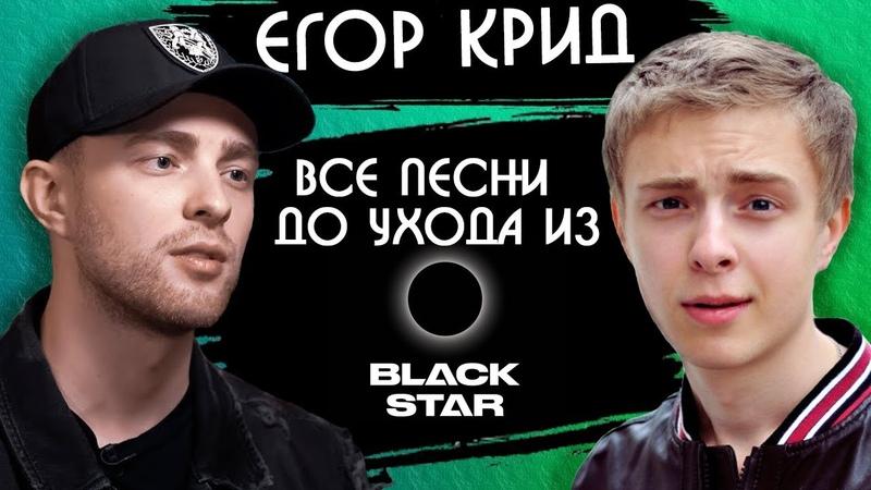 ЕГОР КРИД КАК МЕНЯЛИСЬ ХИТЫ ДО УХОДА ИЗ BLACK STAR 2011 2019 ВСЕ ПЕСНИ
