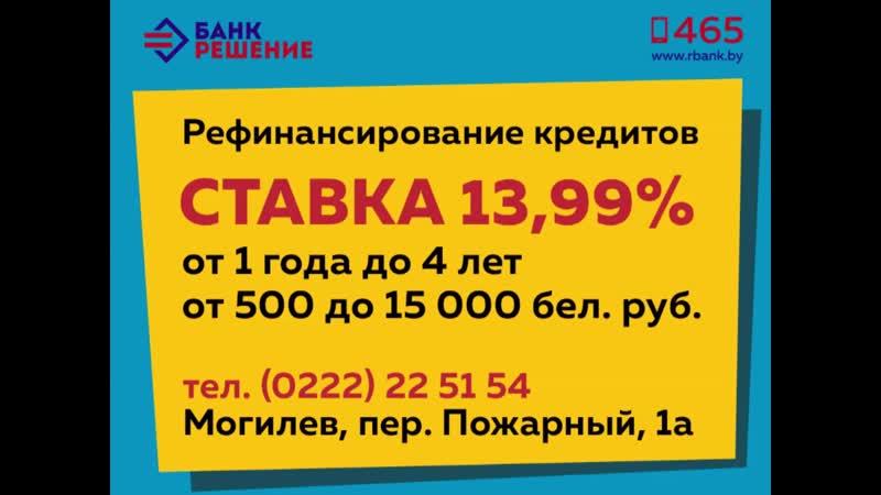 Кредит SUPER-сила от Банк Решение! Ставка 13,99%! От 1 до 4 лет, от 500 до 15000 BYN!