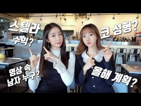 [1만기념] 스텔라 동창회 영상 댓글 QnA✨!! 스텔라 수익?? 코 성형 정보?? 남자 누44396
