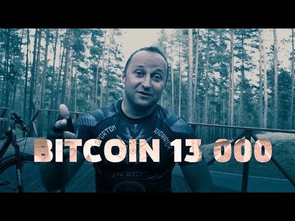 BITCOIN 13 000 Какие альты дадут иксы Ethereum, Qtum, Cardano, Cloud Token