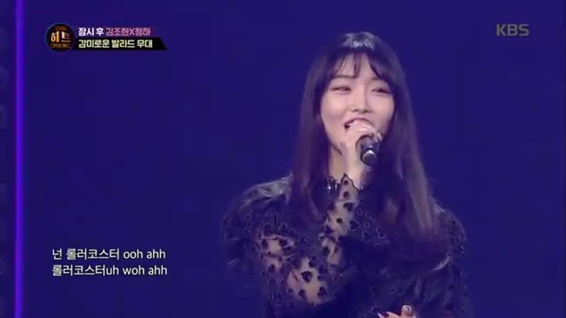 더 히트 - ★ 김조한X청하 의 발라드와 댄스가 만나 감미로운 발라드 무대가 ★20190222