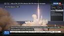 Новости на Россия 24 • SpaceX благополучно посадила ступень ракеты Falcon 9 на морскую платформу