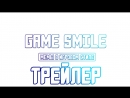 Трейлер Game Smail