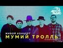 Живой концерт группы «Мумий Тролль» на Авторадио