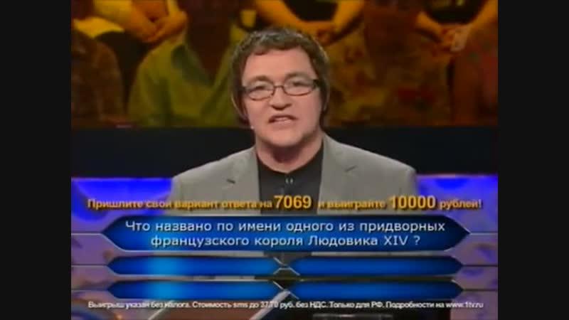 Кто хочет стать миллионером (07.08.2010)