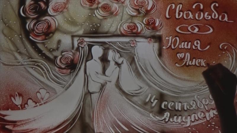 Песочное шоу Свадебная история любви