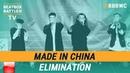 [ MadeinChina ] [ BBBWC ] [ Wabbpost ] Crew Elimination - 5th Beatbox Battle World Championship
