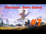 Horizon Zero Dawn #7