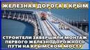 КРЫМСКИЙ МОСТ. Когда начнут ходить поезда Железная дорога в КРЫМ. Опережение сроков строительства.