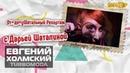 Евгений Холмский TURBOMODA в аквапарке Фэнтази Юмор box