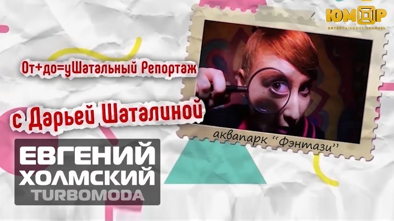 Евгений Холмский (TURBOMODA) в аквапарке Фэнтази | Юмор box