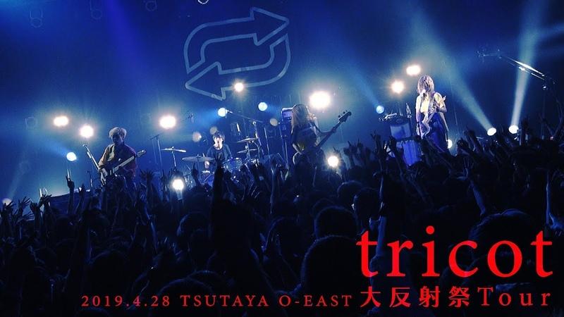 Tricot「 爆裂パニエさん」(大反射祭Tour/2019.04.28 at TSUTAYA O-EAST)YouTube Ver.