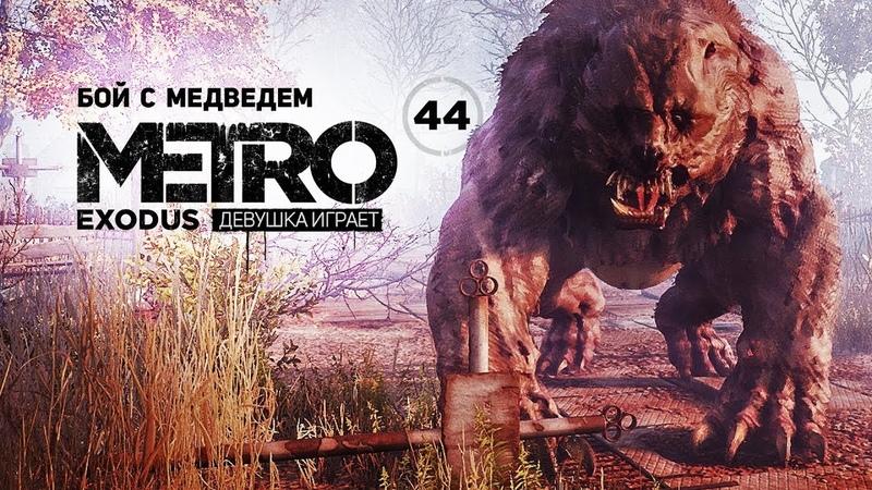 БОЙ С МЕДВЕДЕМ ➤ часть 44 ➤ METRO EXODUS Метро Исход HD