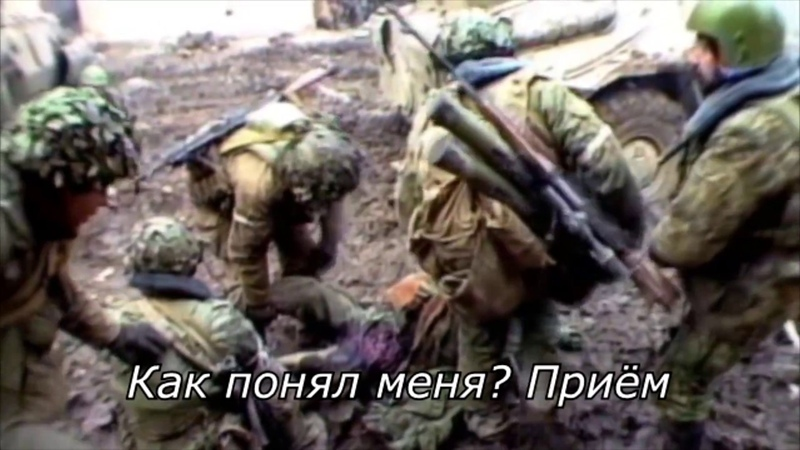 Радиопереговоры при штурме Грозного 94 года и 96