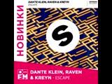 DANTE KLEIN, RAVEN &amp KREYN - ESCAPE