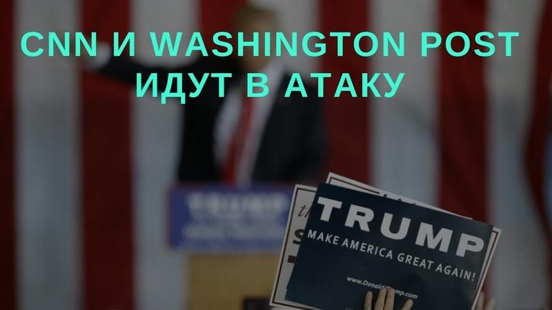 Трампа под суд CNN и Washington Post идут в атаку (Камран Гасанов)