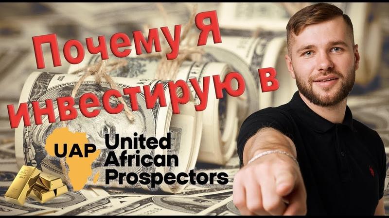 UAP - Почему я инвестирую в United African Prospectors