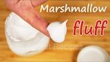 Плевый маршмеллоу флафф из 5 ингредиентов за 10 минут Marshmallow fluff