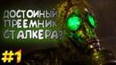 Прохождение Chernobylite Demo ДОСТОЙНЫЙ ПРЕЕМНИК СТАЛКЕРА 1