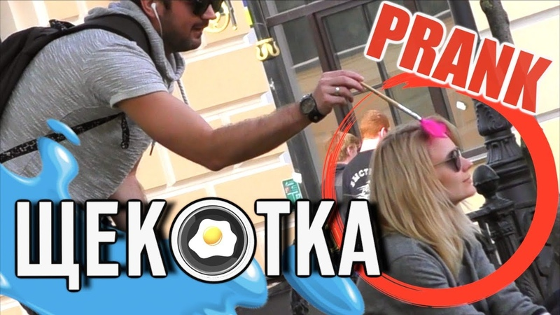 ПРАНК: ЩЕКОТКА / Реакция людей на назойливых пранкеров / Стас Ёрник (The tickle bug Prank) 44