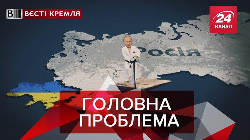 Страшна травма Путіна, Вєсті Кремля Слівкі, Частина 2,...