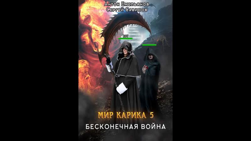 Сергей Савинов ,Антон Емельянов - Мир Карика Бесконечная война Книга 5