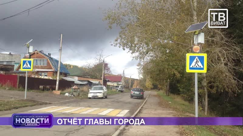 Железногорск-Илимский НОВОСТИ КОРОТКО от 18.04.2019 ВИВАТ МЕДИА
