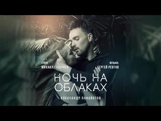 Александр Панайотов - Ночь на облаках (