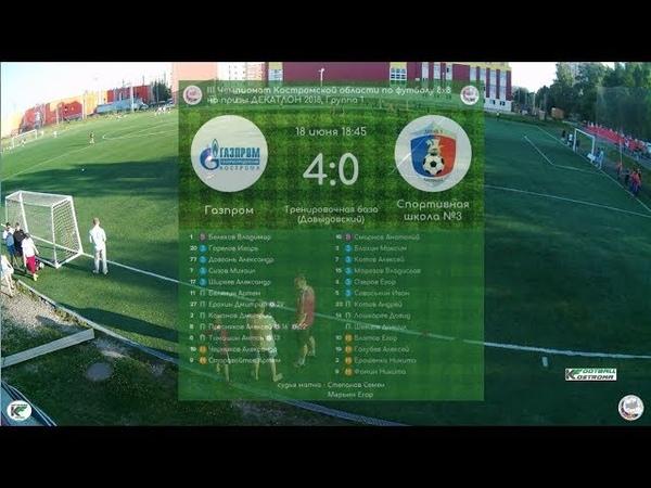 Газпром - Спортивная школа №3 4:0 III Чемпионат Костромской области (8х8) (18.06.18)