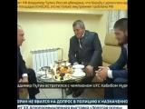 Встреча Путина В.В. с Хабибом и его отцом