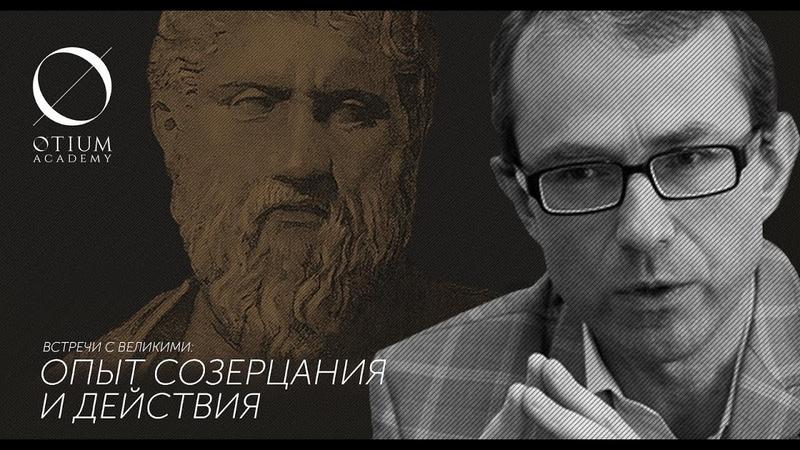 Платон – Баумейстер: Опыт созерцания и действия