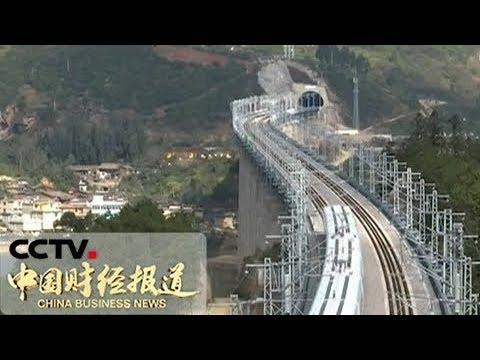 《中国财经报道》 20180116 1000 盐城至南通高铁今天开工 | CCTV财经