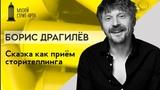 Лекция Бориса Драгилёв Сказка как приём сторителлинга