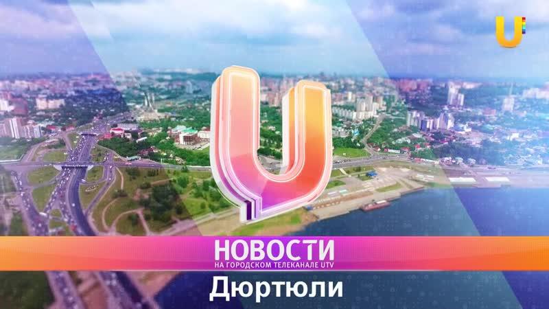 UTV. Новости севера Башкирии за 16 ноября (Дюртюли, Янаул, Татышлы, Верхнеяркеев