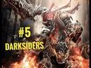 Darksiders 5 → Тиамат мертва, виват Война!