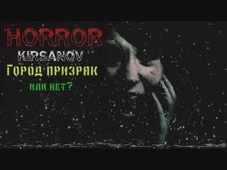 Злой Череп_Канал - Кирсанов, город призрак или нет? (куда пропадают все люди ночью?)